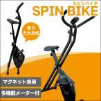 エアロバイク 家庭用 スピンバイク 運動器具 フィットネスバイク 折りたたみ エクササイズバイク 予約販売3月上旬入荷予定