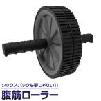腹筋ローラー アブ ローラー エクササイズローラー 運動器具 腹筋マシン 体幹 背筋 腹筋 お腹引き締め ローラー トレーニング