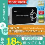 ショッピングドライブレコーダー ドライブレコーダー Gセンサー 搭載 フルHD 最新 LEDライト 動体感知 自動録画 防犯カメラ 日本マニュアル付 FULL HD 1年保証付