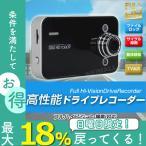 ショッピングドライブレコーダー ドライブレコーダー ドラレコ フルHD対応 LEDライト 動体感知 自動録画対応 防犯カメラ 日本語説明書付 1年保証付