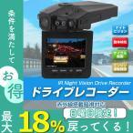 ドライブレコーダー 一体型 駐車監視  高画質 暗視機能 赤外線ライト 夜間撮影 自動録画対応