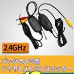 バックカメラ ワイヤレス ビデオトランスミッター 2.4GHz ワイヤレスビデオトランスミッター