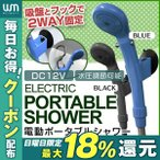 電動ポータブルシャワー アウトドアシャワー DC12V カーソケット 携帯シャワー 簡易シャワー海水浴 洗車 キャンプ アウトドア