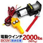 電動ウインチ 12V 電動ホイスト 907kg / 2000LBS 電動 ウインチDC12V 電動 ホイスト