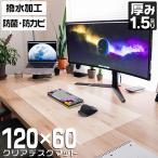 デスクマット 透明 1200×600 カット可能 クリアマット シート 学習机 事務所 おしゃれ 下敷き 光学マウス対応