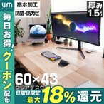 デスクマット 透明 600×430 光学マウス対応 カット可能 クリアマット シート 学習机 オフィス 事務所 おしゃれ 下敷き 在宅ワーク  WEIMALL