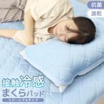 WEIMALL 接触冷感 枕パッド 夏用 枕カバー ひんやり 冷たい やわらかい