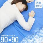 WEIMALL 冷感ジェルマット 90×90 敷きパッド 冷却マット ジェルパッド ひんやり クール 寝具 涼しい 寝心地