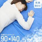 冷却ジェルマット 90×140 敷きパッド 冷却マット ジェルパッド ひんやり クール 寝具 涼しい 寝心地 WEIMALL