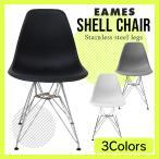 イームズチェア シェルチェア リプロダクト DSR eames チェア 椅子 イス ジェネリック家具 北欧 ダイニングチェア