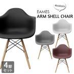 イームズチェア 4脚セット シェルチェア リプロダクト DAW eames チェア 椅子 イス ジェネリック家具 北欧 ダイニングチェア