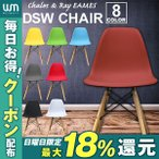 イームズ チェア リプロダクト DSW eames チェア 椅子 おしゃれ イス シェル型 ジェネリック家具 北欧 送料無料