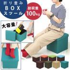 収納スツール ボックススツール 収納ボックス フタ付き 椅子 布製 チェアー オットマン おしゃれ Sサイズ 折りたたみ スクエア