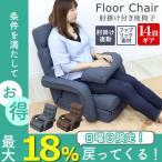 WEIMALL 座椅子 肘掛付き おしゃれ リクライニング ソファー オットマン付き 14段ギア 1人掛け ハイバック コンパクト フロアソファ