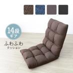 WEIMALL 座椅子 リクライニング チェア 6段ギア フロアソファーレザー 椅子 フロアチェア ソファ コンパクト 一人暮らし 在宅勤務 テレワーク