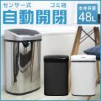 WEIMALL ゴミ箱 おしゃれ 48L ダストボックス 全自動 センサー 衛生的 触れない 自動開閉 スチール スリム リビング キッチン
