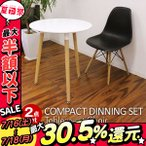 WEIMALL ダイニングテーブルセット 丸テーブル 60cm イームズチェア DSW リプロダクト ジェネリック家具 ラウンド カフェ風 北欧