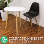 ダイニングテーブルセット 丸テーブル 2人用 3点セット 60cm イームズチェア DSW リプロダクト 2脚セット ジェネリック家具 ラウンド カフェ風 北欧