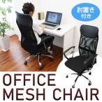オフィスチェア 肘付 メッシュ パソコンチェア ハイバック 耐荷重150kg 背もたれ キャスター付き 肘掛 会議 椅子 おしゃれ 予約販売11月中旬入荷予定