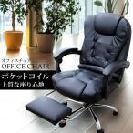 WEIMALL オフィスチェア プレジデント リクライニング レザー フットレスト デスクチェア 椅子 疲れにくい キャスター付 テレワーク 送料無料
