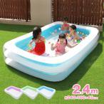 プール 家庭用 大型 ビニールプール 2.4m ファミリー キッズプール 大容量
