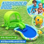 プール すべり台 滑り台 大型プール ビニールプール キッズ 子供用 家庭用プール ガーデン 庭 すべり台付き 滑り台付き スライダー