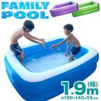 プール 家庭用 大型 1.9m 子供 用 ビニールプール ファミリープ ール 子供用