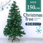 WEIMALL クリスマスツリー 150cm 木 雪化粧付き ヌードツリー おしゃれ スリム 組立簡単 北欧 置物 店舗用 業務用 ショップ用
