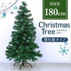 クリスマスツリー 180cm 木 雪化粧付き ヌードツリー 大きい おしゃれ スリム 組立簡単 北欧 置物 店舗用 業務用 ショップ用