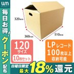 ダンボール 段ボール 120サイズ 10枚 LPレコード 100枚以上収納可能 茶色 日本製 引越し ダンボール箱 段ボール箱 無地 梱包