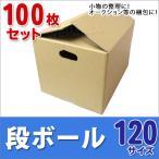 ダンボール 段ボール 120サイズ 100枚 LPレコード 100枚以上収納可能 茶色 日本製 引越し ダンボール箱 段ボール箱 無地 梱包