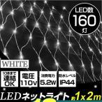 ショッピングクリスマス LED ネットライト イルミネーション 160球 白/ホワイト 防水仕様 クリスマス