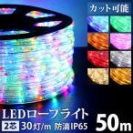 ショッピングイルミネーション イルミネーション LED クリスマス ロープライト 50m 屋外 クリスマスツリーに 色選択 チューブライト 防水仕様