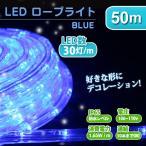 イルミネーション LED クリスマス ロープライト 50m 青/ブルー 防水仕様 屋外用  ハロウィン イルミネーション