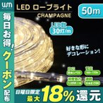 イルミネーション LED クリスマス ロープライト 50m シャンパン 防水仕様 屋外用  ハロウィン イルミネーション