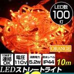 LED イルミネーション ストレート 10m 100球 橙/オレンジ 防水仕様 ハロウィン クリスマス イルミネーション