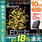 イルミネーション ソーラー LED クリスマス ソーラーイルミネーション 100球 点灯8パターン イルミネーション 屋外 防滴