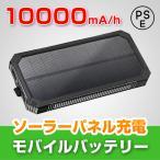 ソーラー モバイルバッテリー 15000mAh 大容量 急速充電 充電器 スマホ LEDライト搭載 防災 アウトドア