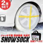 スノーソック 非金属  タイヤチェーン 布製 スノーソック サイズ選択