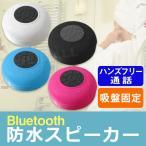 ワイヤレススピーカー 防水スピーカー お風呂 Bluetooth ブルートゥース ハンズフリー キャンプ BBQ