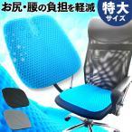 ゲルクッション 衝撃吸収 腰痛 デスクワーク 体圧分散 テレワーク ドライブ 座布団 座椅子