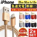iPhone 充電ケーブル 2本セット 長さ0.25m 0.5m 1m 1.5m 断線防止 強化素材 急速充電 データ転送 iPhone iPad 充電 ケーブル 追跡可能