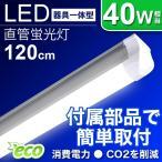 LED蛍光灯 40w形 120cm 直管 器具一体型 led蛍光灯 昼光色