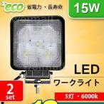 ショッピングライト LEDワークライト 12v 24v 車 15W 5連 5灯 サーチライト LED投光器 角型 広角 防水 集魚灯 2個セット