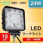 ショッピングライト LEDワークライト 12v 24v 車 24W 8連 8灯 サーチライト LED投光器 角型 広角 防水 集魚灯 10個セット