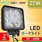 ショッピングライト LEDワークライト 12v 24v 車 27W 9連 9灯 サーチライト LED投光器 角型 広角 防水 集魚灯 2個セット