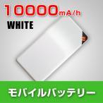 モバイルバッテリー iPhone7 iPhone6 iPhone6s Android iPad スマホバッテリー 軽量 充電器 大容量 10000mAh 2.1A 3ポート 急速充電