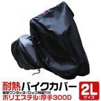 バイクカバー 防水 厚手 耐熱 バイクカバー 溶けない  2Lサイズ ボディカバー 収納袋付き