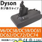 ダイソン V6 バッテリー 掃除機 dyson DC58 DC59 DC61 DC62 DC74 互換バッテリー ネジ式タイプ 大容量 代用バッテリー WEIMALL