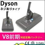 ダイソン バッテリー ネジ式 互換 掃除機 dyson V8前期 3000mAh 3.0Ah 大容量 掃除機部品 アクセサリー